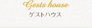 Gests house ゲストハウス