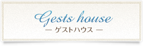Gests house ― ゲストハウス ―