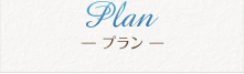 Plan ― プラン ―